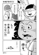 【漫画】ナカジマイソノ
