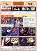 文々。新聞第38号-2面(東方輝針城特集号! 2面は、エクストラステージ!)