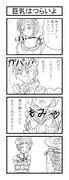 渚先生のおっぱいって重そうだよね!!!