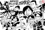 共闘学園 熱いぜ!夏の共闘教室!!!!