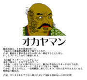 【岡山】オカヤマン