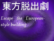 東方脱出劇 Escape the European-style building