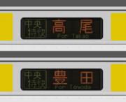 中央線 E231系(八ミツ) 中央特快 高尾・豊田