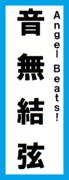オールスター感謝祭の名前札(音無結弦ver.) 再UP