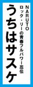 オールスター感謝祭の名前札(うちはサスケver.)