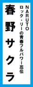 オールスター感謝祭の名前札(春野サクラver.)
