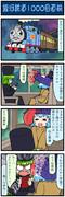 がんばれ小傘さん 999