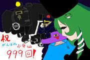 祝!がんばれ小傘さん999回記念絵