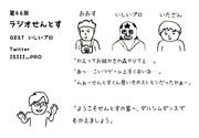 第46回ラジオせんとす ゲスト:石井プロ