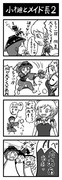 小槌とメイド長 2