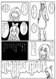 【ドキプリ】マナの真実~レジーナの真相~【第8話】