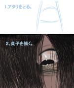 貞子の描き方。