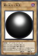 黒きその玉は破壊をもたらす。