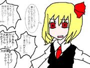 名探偵なのさー ルーミアちゃん