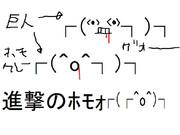 らくがき(よく描く巨人w)