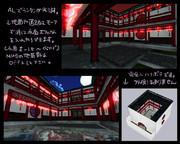 【MMD】中華風ハリボテセット