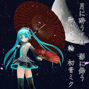 月・影・舞・華