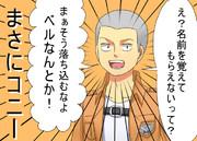 特に理由の無い暴言がベル(ry を襲う―!!