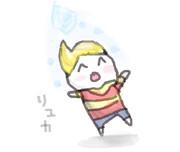 【mother3】リュカホモォ【リュカ】