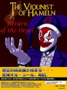 邦題「ハーメルンのバイオリン弾き オル・ゴールの逆襲」