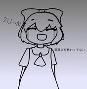 ぎゃぁぁああああ(泣