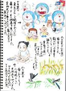 夏休みの絵日記風