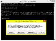 Windows8が何か聞いてきました【ネタ】