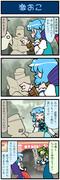 がんばれ小傘さん 1004