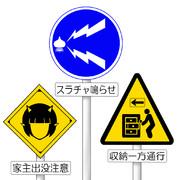 マイホーム標識