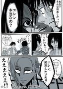 【進撃漫画】3:ピンチなエレン