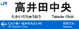 おおさか東線高井田中央駅駅名標  7-2