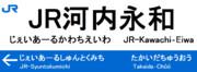 JR河内永和駅 駅名標 7の3