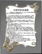 ミュートピア物語<第4部>六百年目の生誕祭①