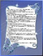 ミュートピア物語<第4部>六百年目の生誕祭②