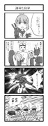 【艦これ】 海軍と陸軍 【四コマ】