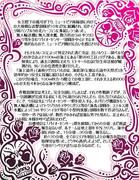 ミュートピア物語<第4部>六百年目の生誕祭④