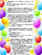 ミュートピア物語<第4部>六百年目の生誕祭⑩
