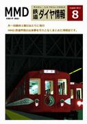 MMD鉄道ダイヤ情報