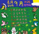 森の中公式カレンダー「九月」