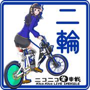 オリジナルバイク(コミュのサムネ18)