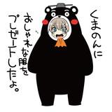 【艦これ】くまのんにお洋服をプレゼント【熊野】