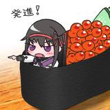 軍艦少女イクラ☆ほむら 壱