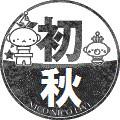 初秋(しょしゅう・はつあき)