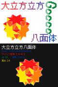 大立方立方八面体【うごメモ3Dで描いてみた】