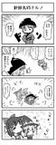 【東方輝針城】 針妙丸VSチルノ 【4コマ】