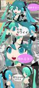 【MMD】ぴくちぃ式ミクちゃん&にぼミクさんと会ったよー【ミクダヨー】