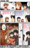 漫画★アスナさんが桐ヶ谷さんちを訪問しました17