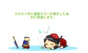 【MH3G】艦これエラー娘風アイシャ