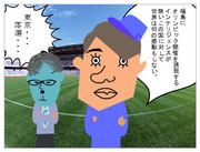 福島オリンピック