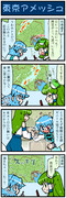がんばれ小傘さん 1013